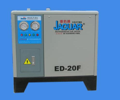 捷豹ED-20冷干机
